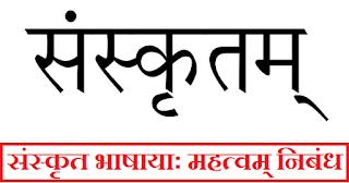 संस्कृत भाषायाः महत्वम् निबंध