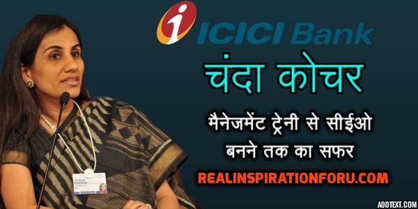 chanda kochhar biography in hind
