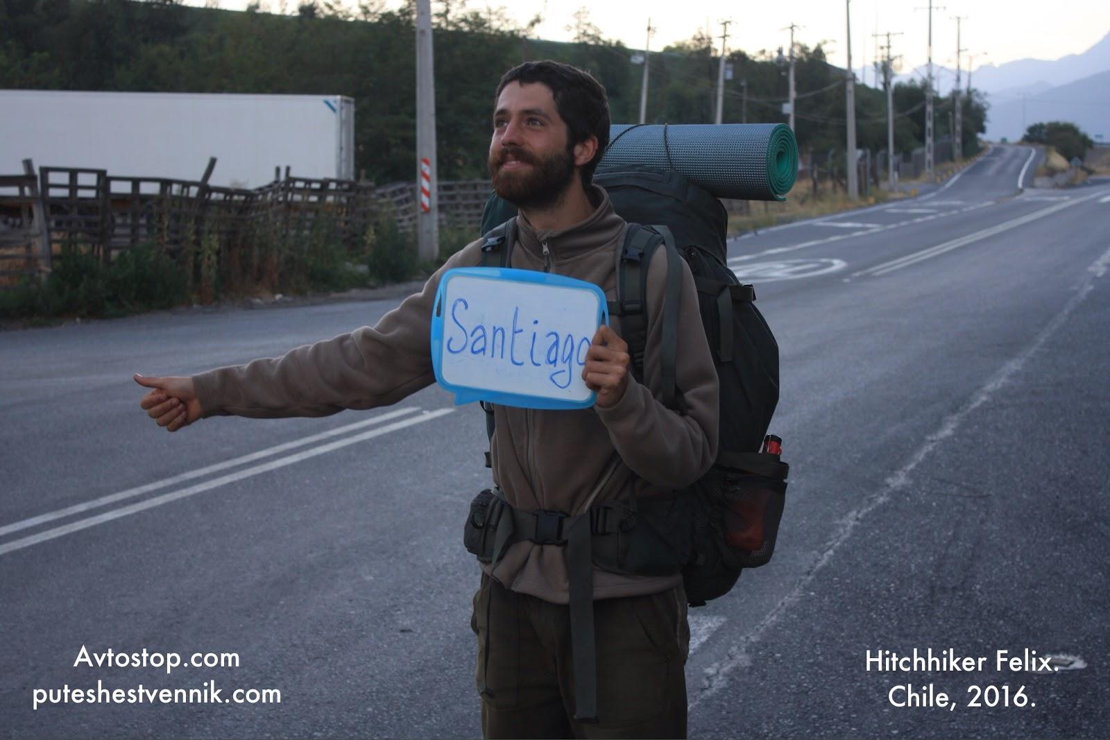 Путешественник едет в Сантьяго