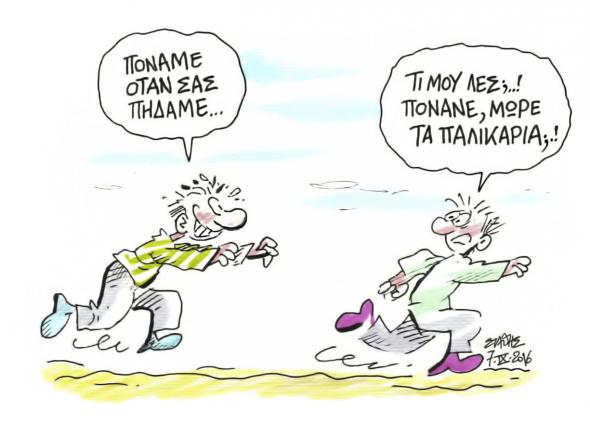 ΣΥΡΙΖΑ: Κακουργήματα πολιτικής ΑΠΑΤΗΣ...