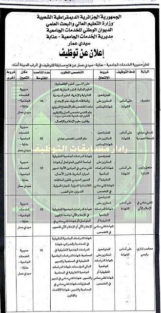 اعلان عن توظيف في مديرية الخدمات الجامعية لولاية عنابة - سيدي عمار -- ديسمبر 2018