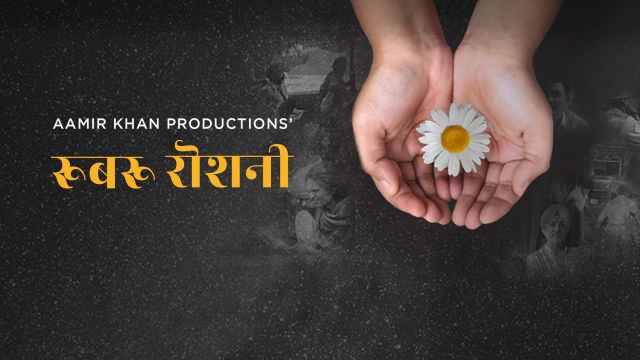 Rubaru Roshni (2019) Hindi Movie HDRip | 720p | 480p