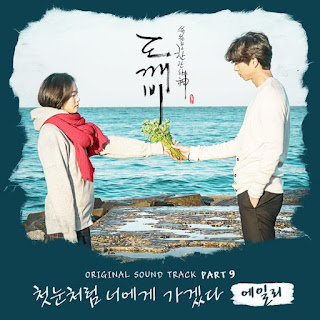 Download Lirik Ailee – I will go to you like the first snow (Goblin OST)
