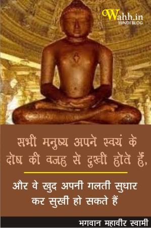 Lord-Mahavir-swami-HD-Wallpapers
