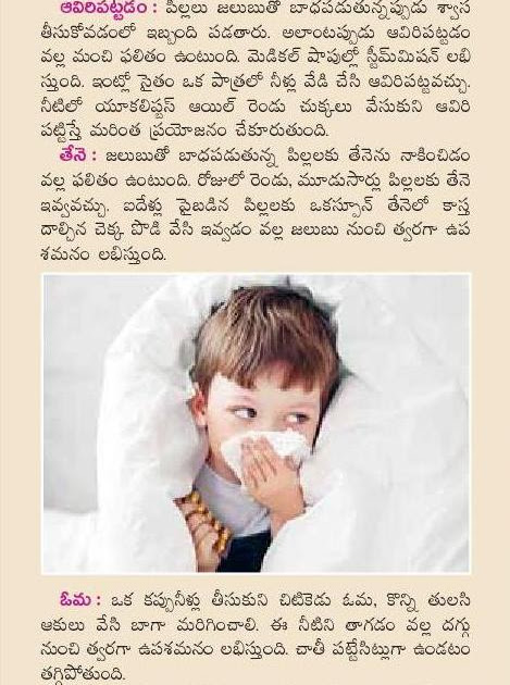 HOME REMEDIES FOR STOPPING COLD IN SMALL CHILDREN - KITCHEN ITEMS WHICH GIVES PROTECTION TO KIDS FROM COLD