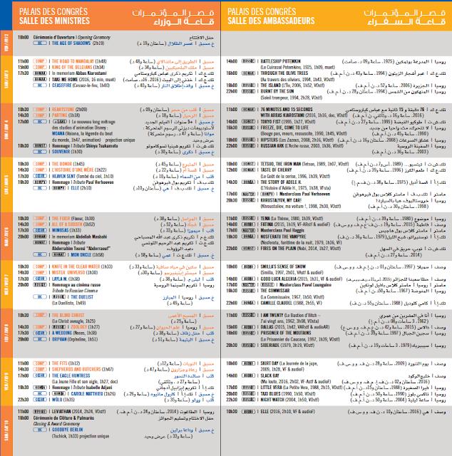 Marrakech Film Festival