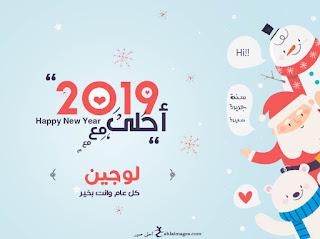 صور العام الجديد 2019 احلى مع لوجين