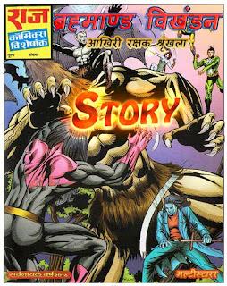 Story-Brahmand-Vikhandan--Aakhiri Rakshak 6