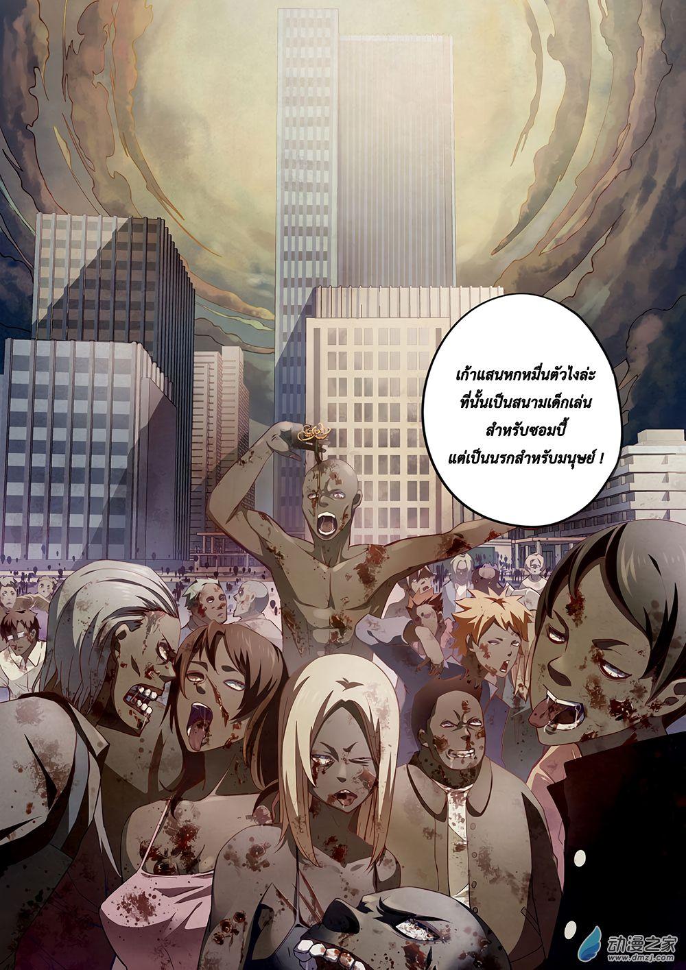 อ่านการ์ตูน The Last Human ตอนที่ 39 หน้าที่ 8