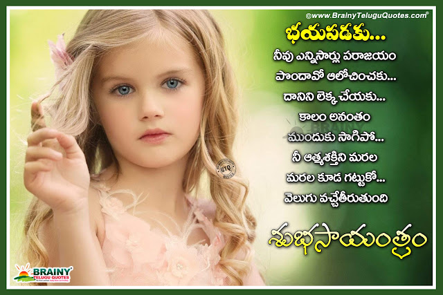 good evening quotes in telugu, telugu quotes about life, subhasayantram quotes in telugu