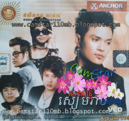 "Pehli Mulakat Nu Officials Vedio Download: Sunday VCD Album Vol 105 ""តាមរកស្នេហ៏នៅសៀមរាប"""