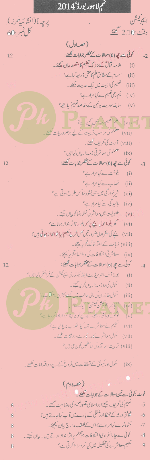 Past Papers of 9th Class Lahore Board 2014 Education