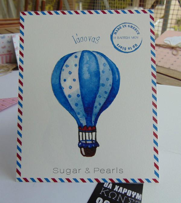 Αερόστατο-προσκλητήριο βάπτισης