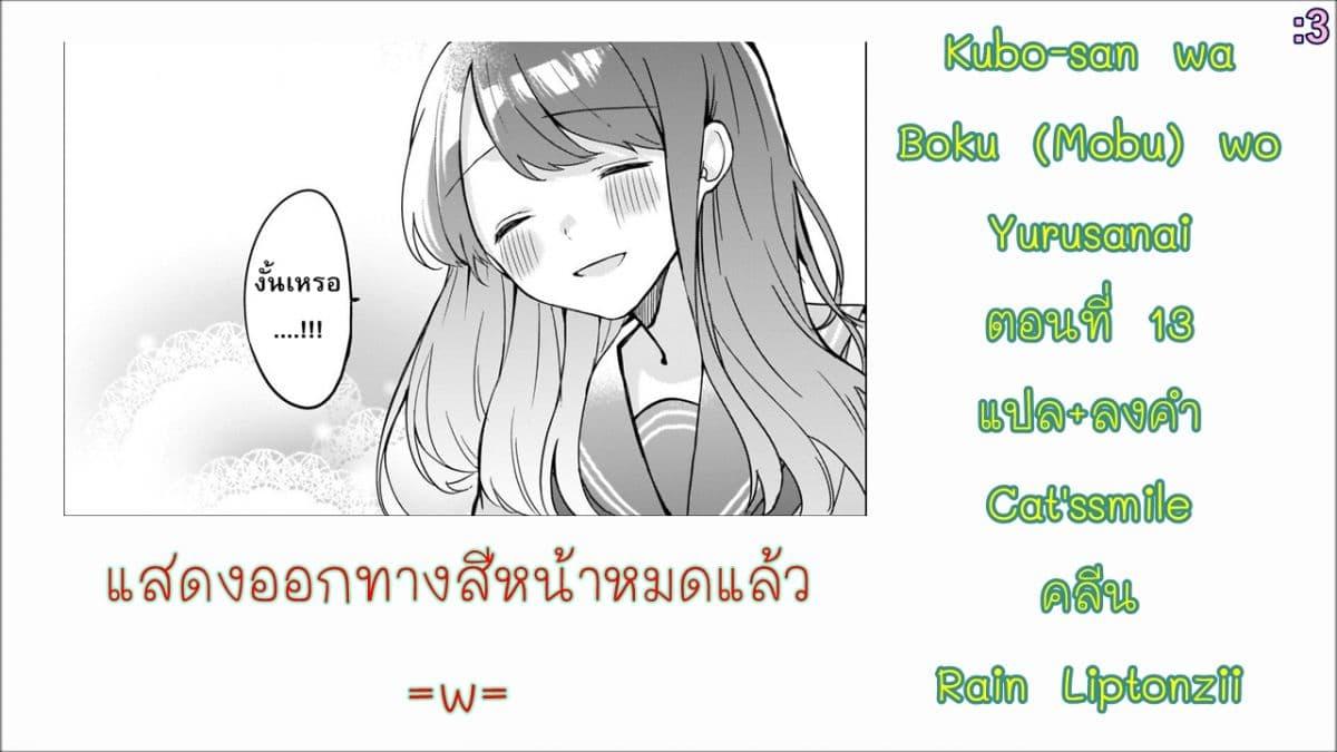 อ่านการ์ตูน Kubo-san wa Boku (Mobu) wo Yurusanai ตอนที่ 13 หน้าที่ 13