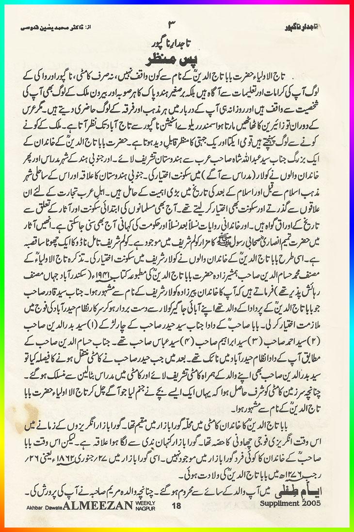 Tajuddin Muhammad Badruddin - Baba Tajuddin Nagpur Life