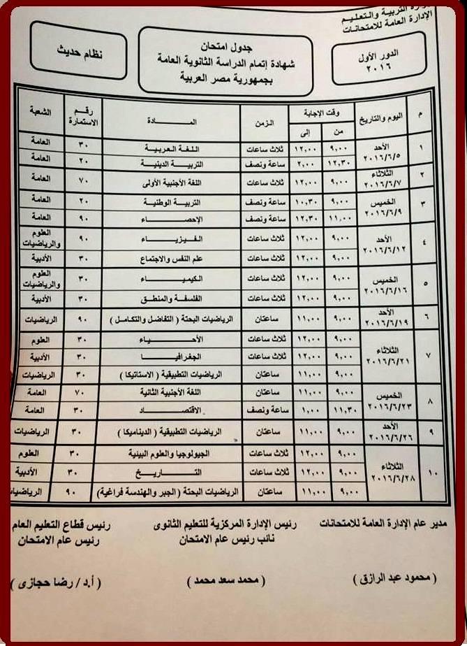 وزارة التربية والتعليم تصدر الجدول الرسمى لامتحان اتمام شهادة الثانوية العامة للعام الدراسى 2015 - 2016