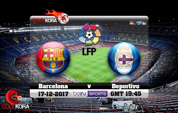 مشاهدة مباراة برشلونة وديبورتيفو لاكورونيا اليوم 17-12-2017 في الدوري الأسباني