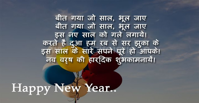 Best Happy New Year Shayari For Whatsapp
