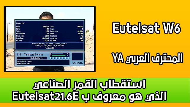 استقطاب القمر الصناعي Eutelsat21.6E الذي هو معروف ب EutelsatW6