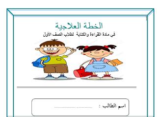 الخطة العلاجية في الكتابة والقراءة لغبة عربية للصف الاول