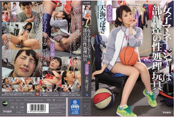 Nonton Bokep IPZ-658 Tsubasa Amami