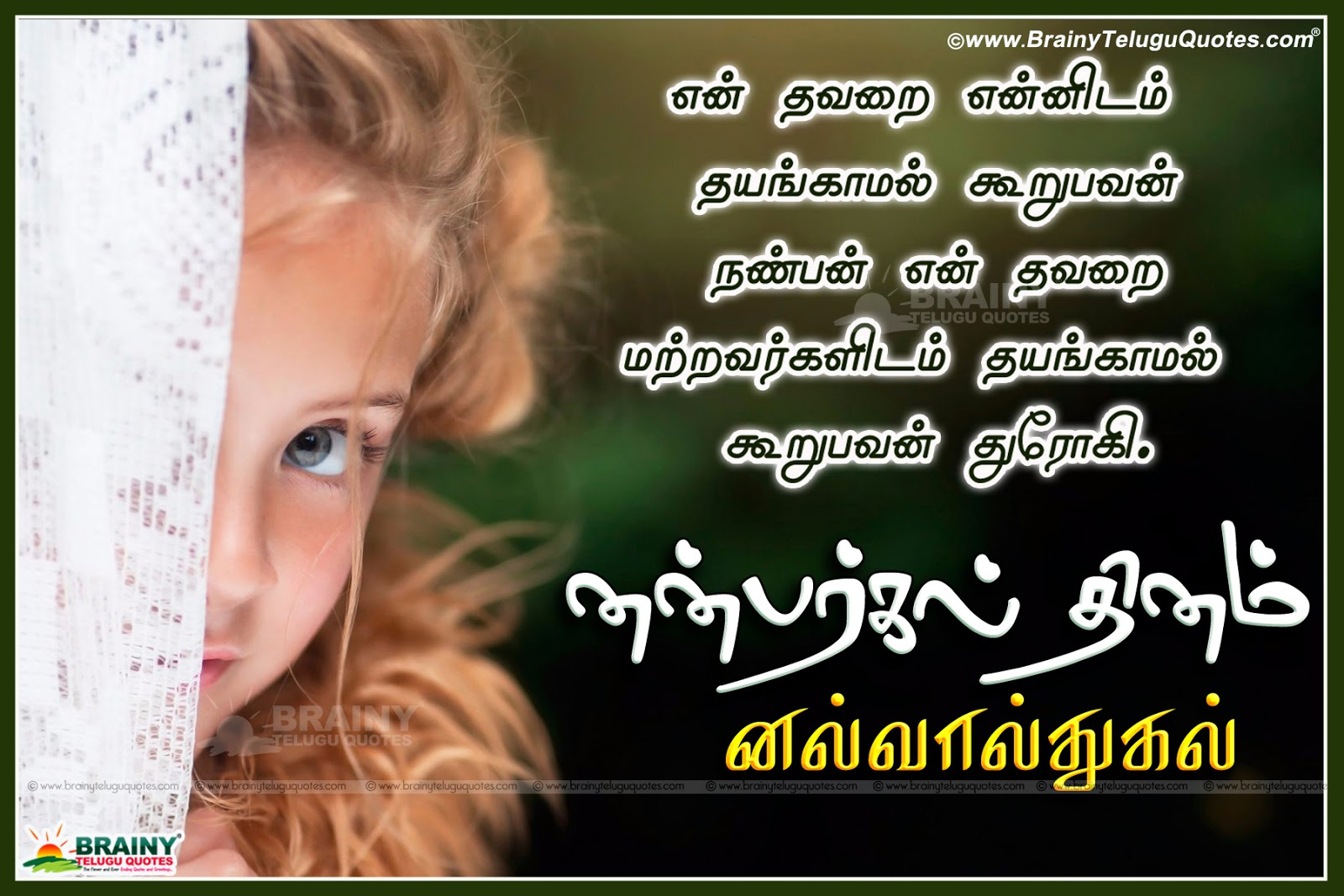 Happy friendship day 2016 wishes greetings and images in tamil happy friendship day 2016 wishes greetings and images in tamil kristyandbryce Image collections