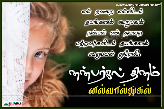 Happy Friendship Day 2016 Wishes Greetings And Images In Tamil