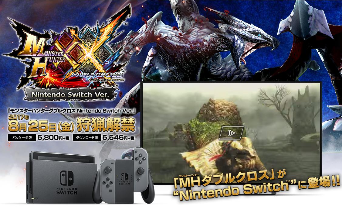 ニンテンドースイッチ版、発売日、モンスターハンター、3DSデータ移行、クロス引き継ぎ、マルチプレイが可能!