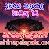 Lagna Palapala Ada Dawase  | ලග්න පලාපල | Sathiye Lagna Palapala 2019 | 2019-03-18