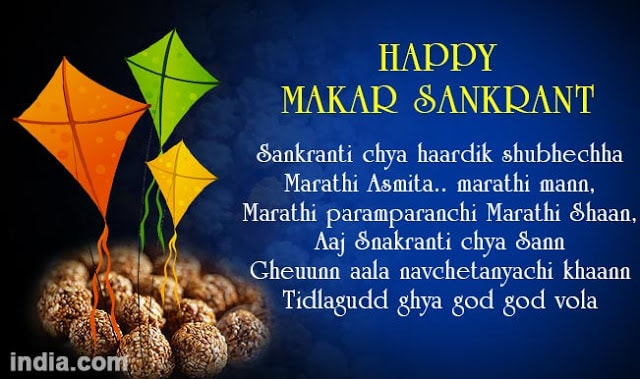 Makar Sankranti 2017 HD Wallpapers