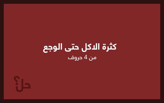 كثرة الاكل حتى الوجع من 4 حروف فطحل