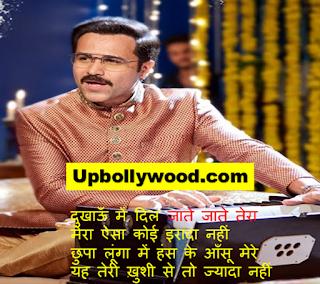 Phir Mulaaqat Lyrics in Hindi