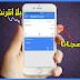 تشغيل تطبيق Google Traduction مجانا وبدون انترنت