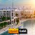 افضل موقع عقارات دبي يتوفر على قاعدة بيانات كبيرة