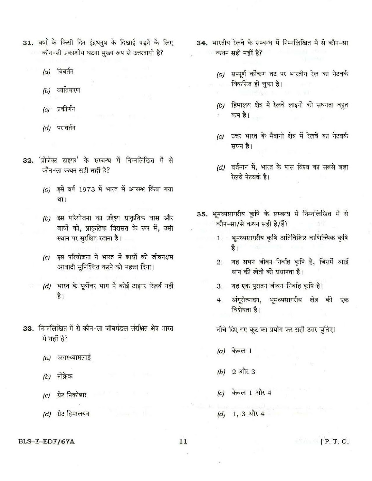 UPSC CDS I 2017 General Knowledge question paper