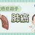 頭號癌症殺手 – 肺癌(懶人包)