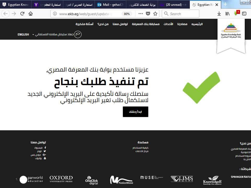للمعلمين.. خطوات تعديل بيانات بريدكم القديم ببنك المعرفة المصري إلى بريد Office 365 9