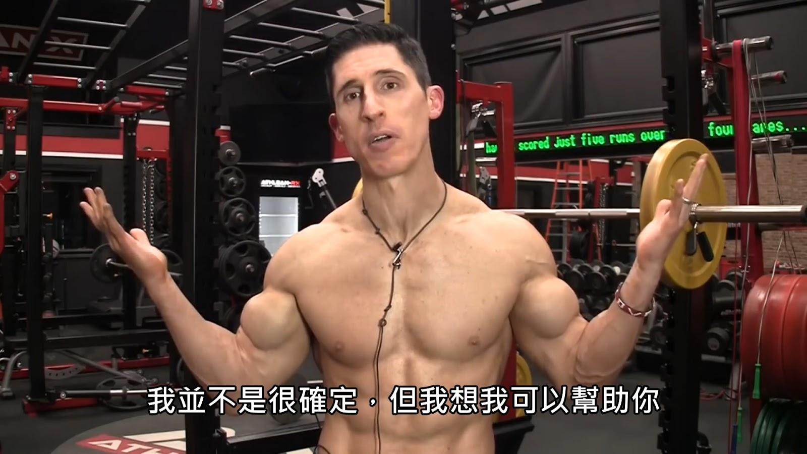 Fitting Room TW: 為什麼你的二頭肌沒有成長 (中文字幕)