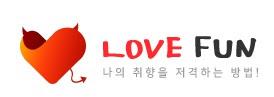 LoveFun.co.kr