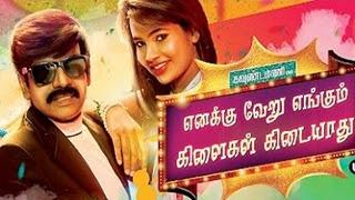 Enakku Veru Engum Kilaigal Kidayathu (2016) Tamil Movie Online