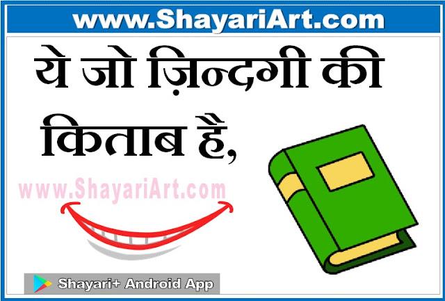 ये जो ज़िन्दगी की किताब है - Life shayari