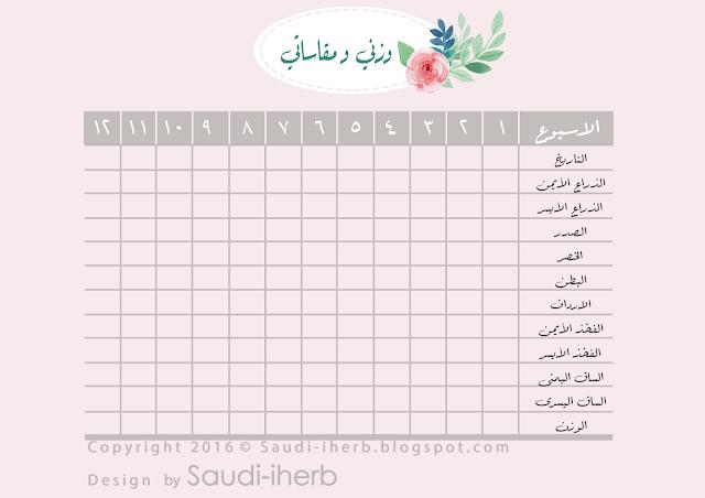 جدول لمتابعة الوزن و المقاسات