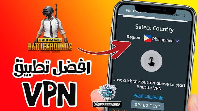 افضل برنامج VPN لتشغيل لعبة ببجي موبايل لايت على هاتفك Vpn For Pubg Mobile Lite