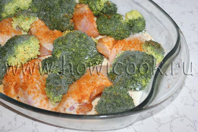 рецепт курицы с брокколи в духовке с пошаговыми фото