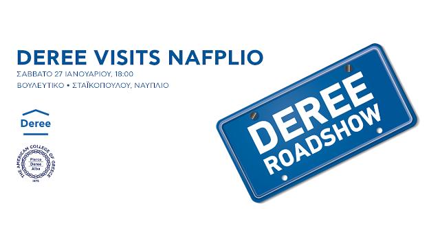 To Deree στο Ναύπλιο: Ανοιχτή ενημερωτική εκδήλωση για υποψήφιους φοιτητές και τους γονείς τους
