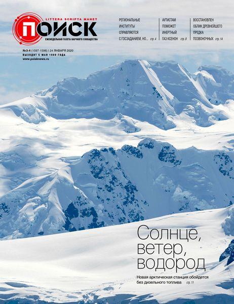 Читать онлайн журнал Поиск (№3-4 январь 2020) или скачать журнал бесплатно