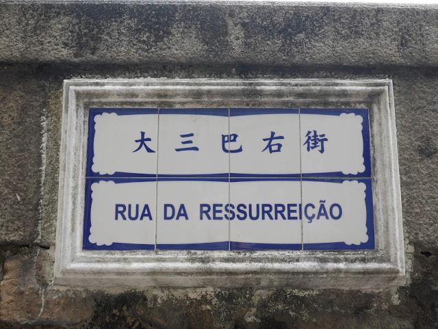 portuguese street signs in macau