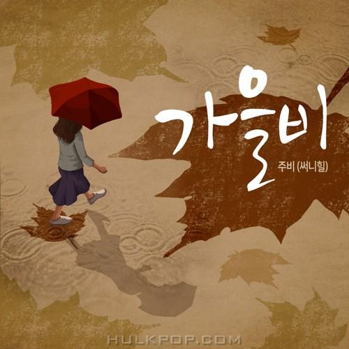 JuB (Sunny Hill) – 가을비 – Single