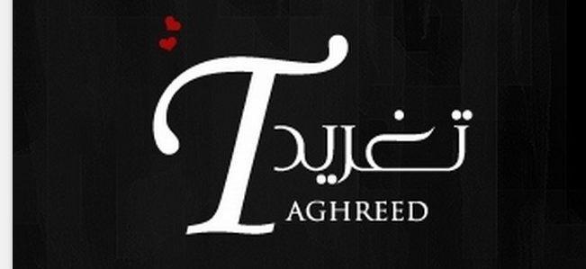 معنى أسم تغريد وحكم التسمية به فى الإسلام