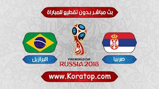 مباراة البرازيل وصربيا بتاريخ 27-06-2018 كأس العالم 2018